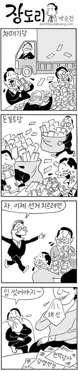 장도리 - 차떼기당, 돈봉투당 (@경향 만평 2011.01.10)