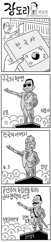 장도리 - 한국사 (2012.06.30)