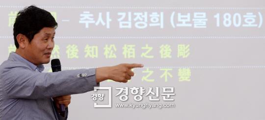박재희 포스코 전략대학 석좌교수가 지난달 24일 서울 정동 경향신문사에서 열린 '알파레이디 문화톡톡' 강연에서 동양 고전 속의 역경 극복법에 대해 이야기하고 있다. | 서성일 기자 centing@kyunghyang.com