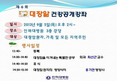 인하대병원 '대장암' 공개강좌 - 경향신문
