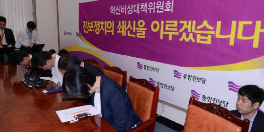 '종북 탄압'에 밀려 강경·소수파로… 진보정당, 국민 눈높이 이념 모색해야 - 경향신문