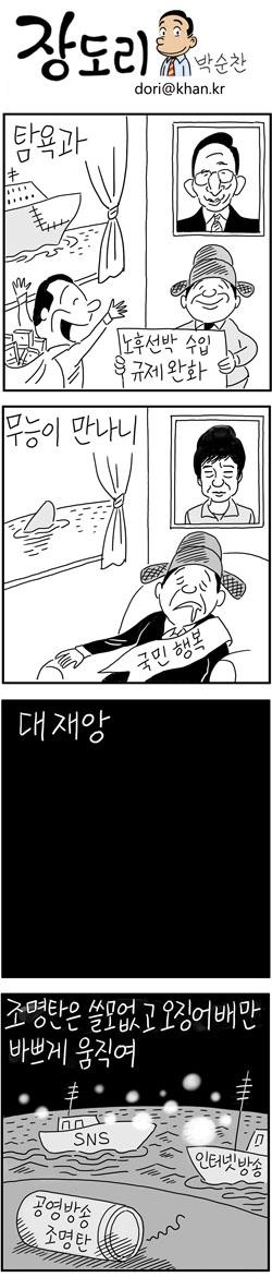 [장도리]2014년 4월 21일
