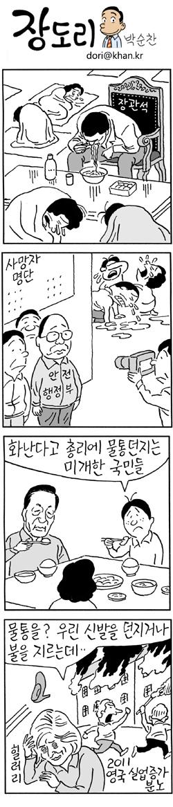 [장도리]2014년 4월 22일