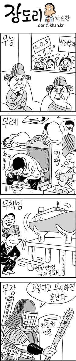 [장도리]2014년 4월 24일