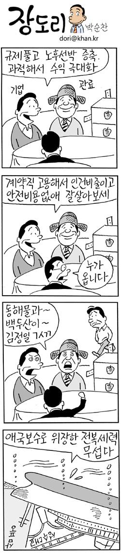 [장도리]2014년 4월 25일