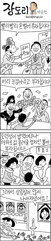[장도리]2014년 4월 28일