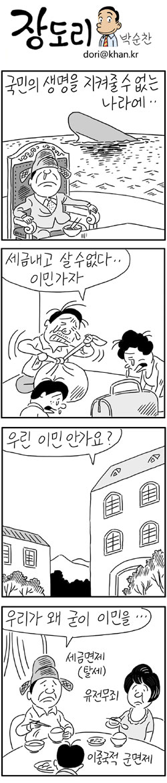 [장도리]2014년 4월 30일
