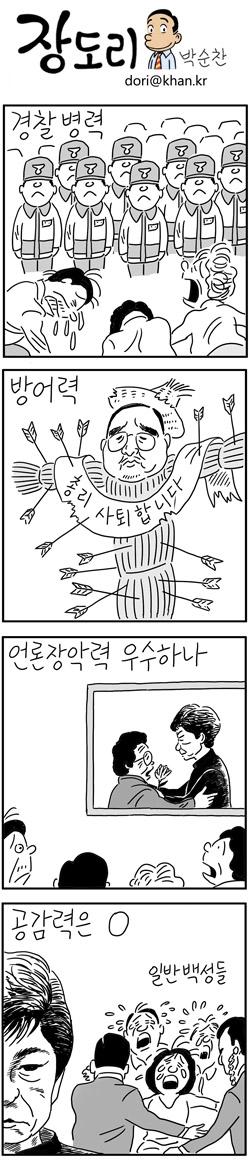 [장도리]2014년 5월 1일