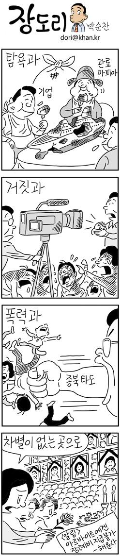 [장도리]2014년 5월 2일