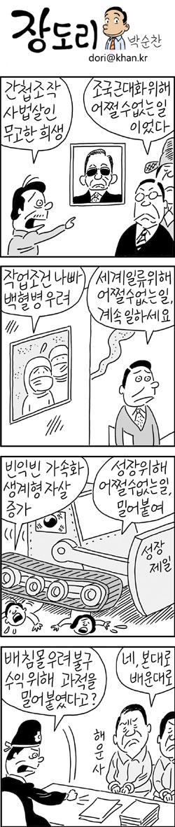 [장도리]2014년 5월 7일