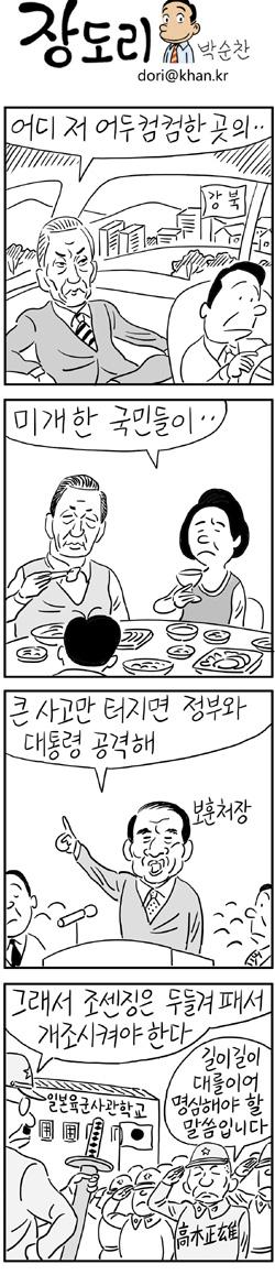 [장도리]2014년 5월 12일