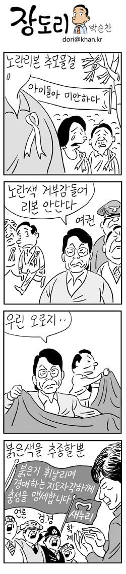 [장도리]2014년 5월 13일