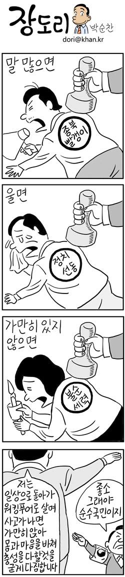 [장도리]2014년 5월 14일