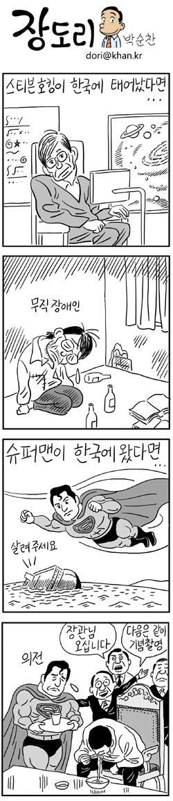 [장도리]2014년 5월 15일