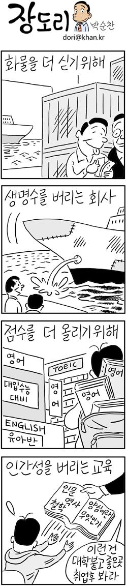 [장도리]2014년 5월 16일