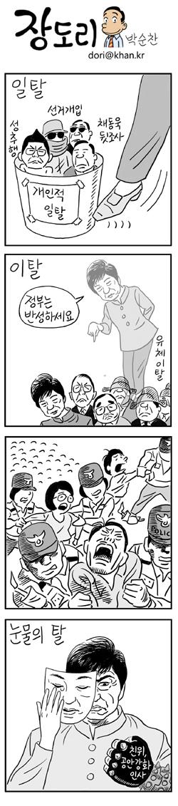 [장도리]2014년 5월 19일