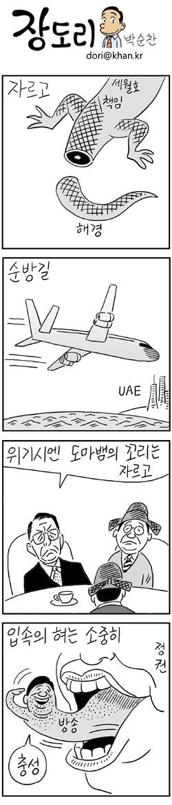 [장도리]2014년 5월 20일