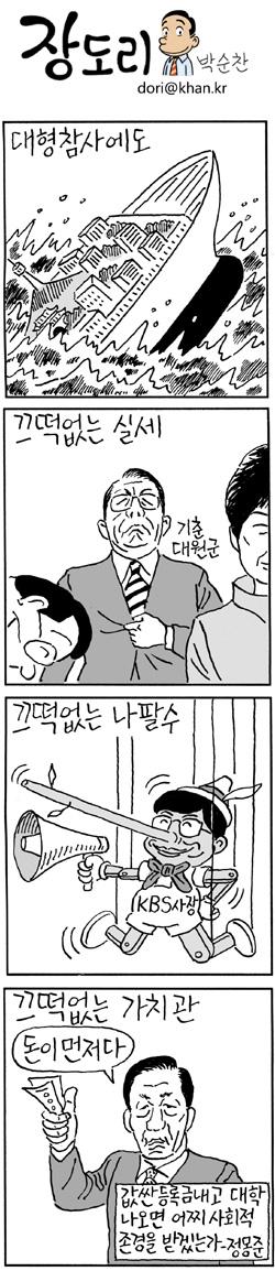 [장도리]2014년 5월 23일