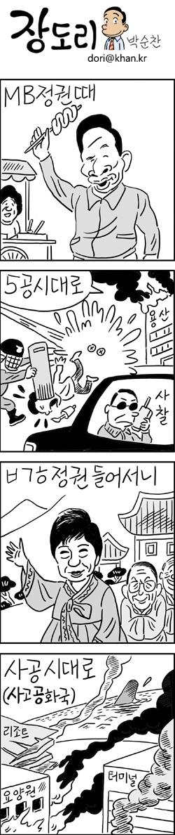 [장도리]2014년 5월 29일