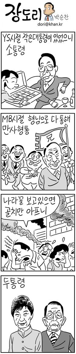 [장도리]2014년 5월 30일