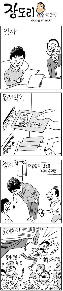 [장도리]2014년 6월 2일