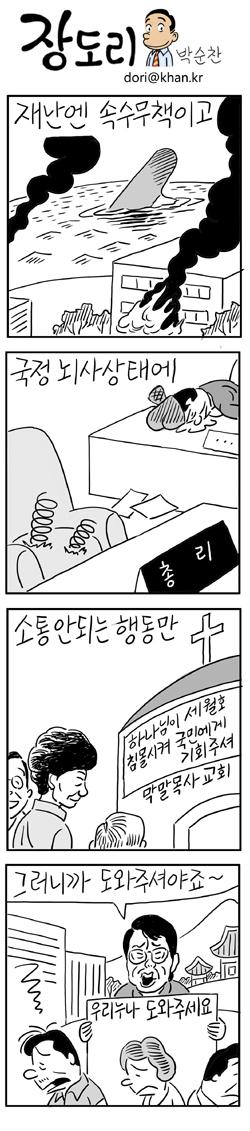 [장도리]2014년 6월 3일