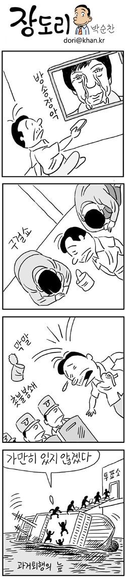 [장도리]2014년 6월 4일