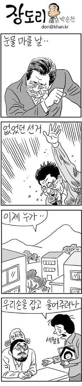 [장도리]2014년 6월 5일