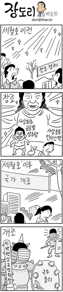 [장도리]2014년 6월 12일