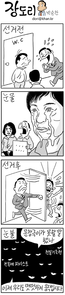 [장도리]2014년 6월 17일