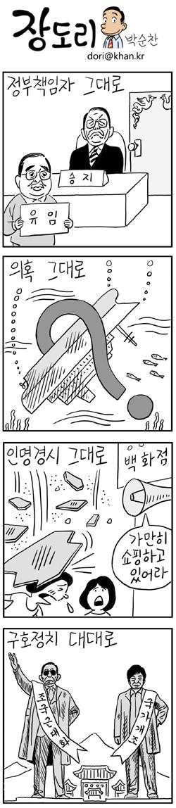 [장도리]2014년 6월 30일
