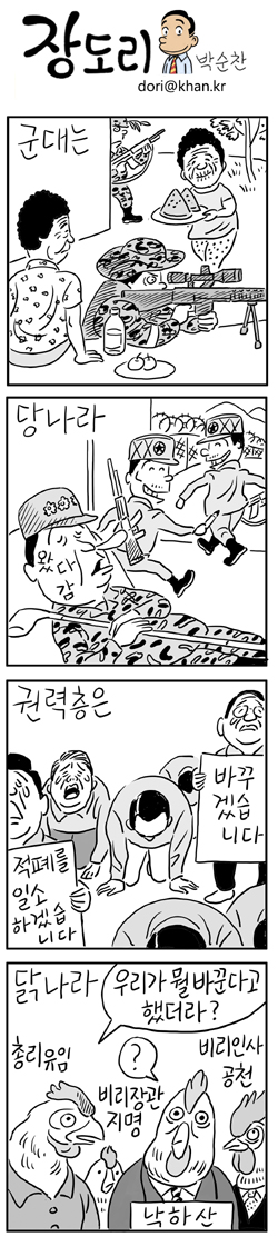 [장도리]2014년 7월 9일
