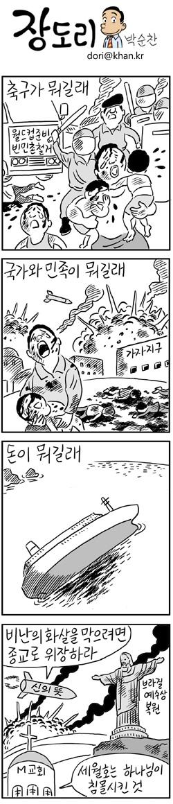 [장도리]2014년 7월 14일