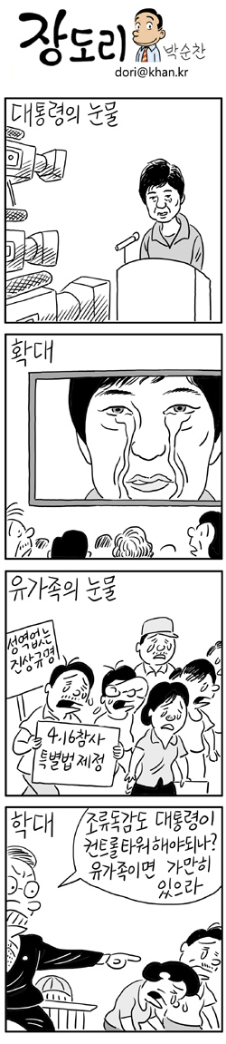 [장도리]2014년 7월 16일
