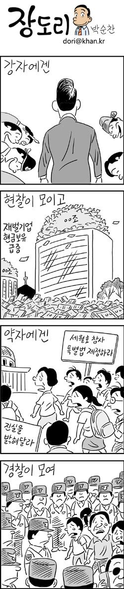 [장도리]2014년 7월 18일