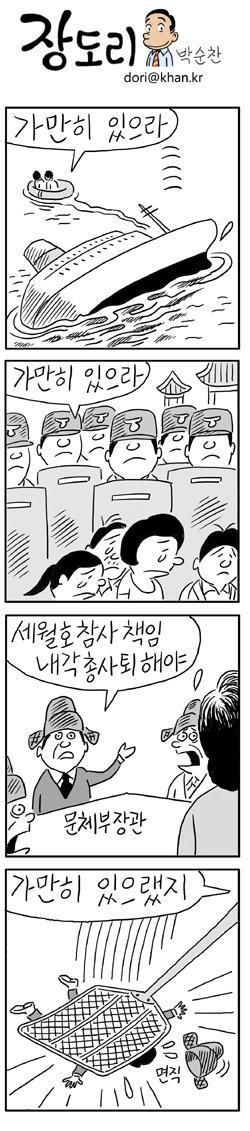 [장도리]2014년 7월 21일