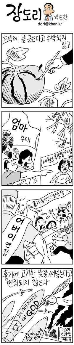 [장도리]2014년 7월 22일