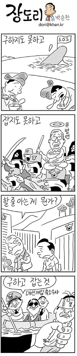 [장도리]2014년 7월 23일