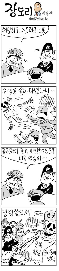 [장도리]2014년 7월 24일