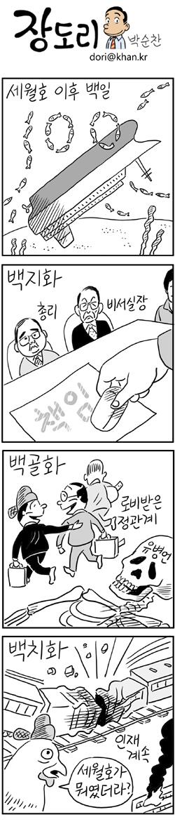 [장도리]2014년 7월 25일