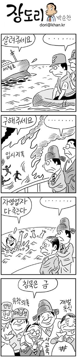 [장도리]2014년 7월 30일