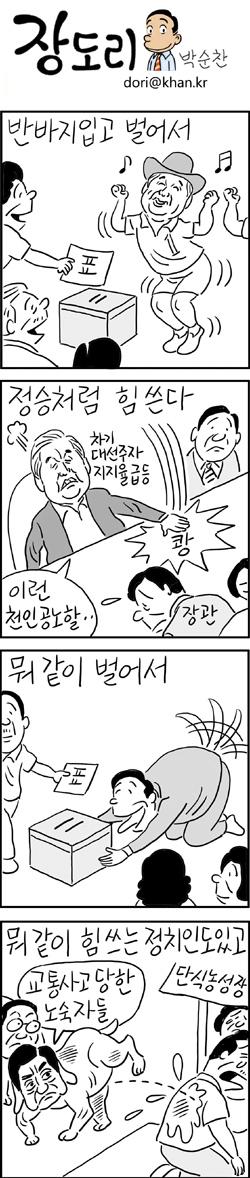 [장도리]2014년 8월 5일