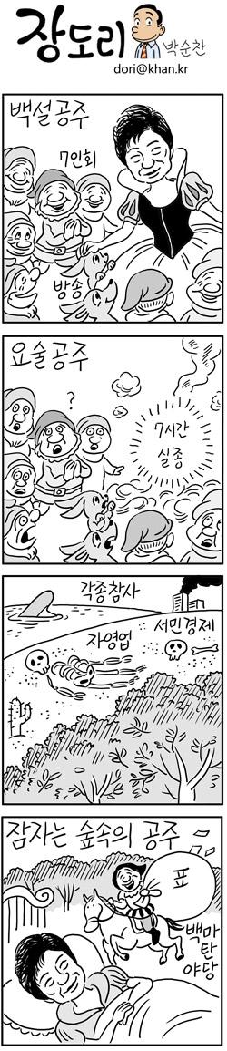 [장도리]2014년 8월 11일