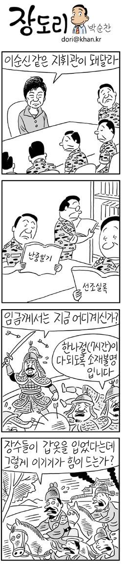 [장도리]2014년 8월 15일
