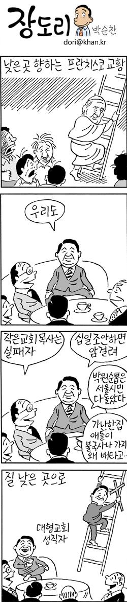 [장도리]2014년 8월 20일