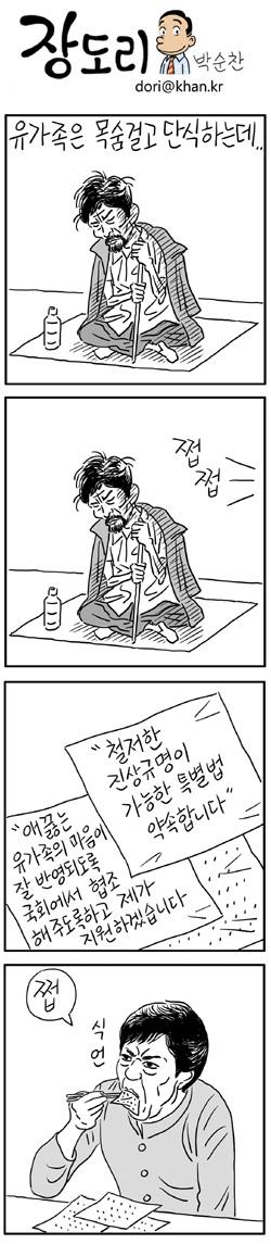 [장도리]2014년 8월 21일