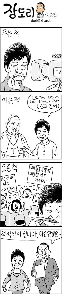 [장도리]2014년 8월 25일