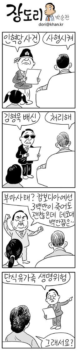 [장도리]2014년 8월 27일