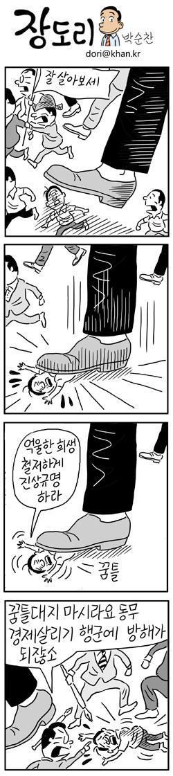 [장도리]2014년 8월 28일
