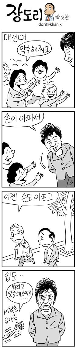 [장도리]2014년 8월 29일